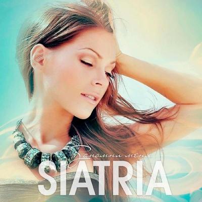 SIATRIA - Запомни меня