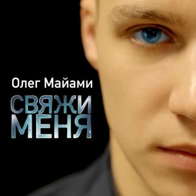 Олег Майами - Свяжи меня крепче