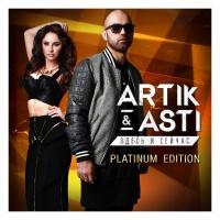 Artik & Asti - Никому не отдам (DJ Vincent & DJ Diaz Remix)