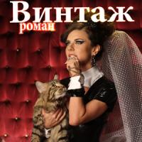 Винтаж - Роман (Kapler Remix)