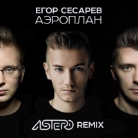 - Аэроплан (Astero Remix)