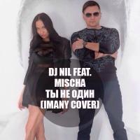 DJ Нил - Ты не один