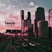 Такси (Amice Remix)