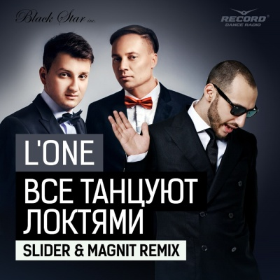 L'One - Все танцуют локтями (Slider & Magnit Remix)
