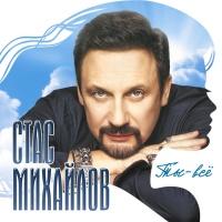 Стас Михайлов - Любовь-наркоз