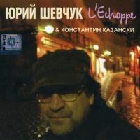 Юрий Шевчук - Осень, мёртвые дожди