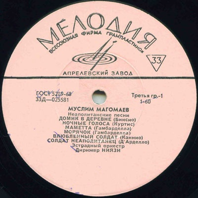 Муслим Магомаев - Неаполитанские песни