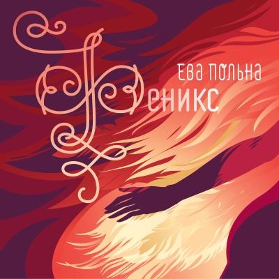 Ева Польна - Феникс
