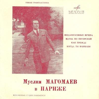 Муслим Магомаев - Муслим Магомаев в Париже