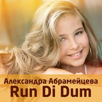 Александра Абрамейцева - Rum Di Dum