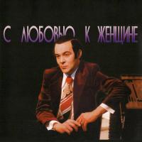 Муслим Магомаев - Возвращение романса