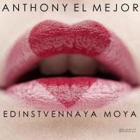 Anthony El Mejor - Единственная Моя