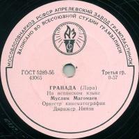 Поёт Муслим Магомаев