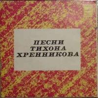 Муслим Магомаев - Песни Тихона Хренникова