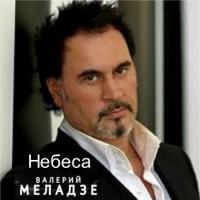 Валерий Меладзе - Небеса