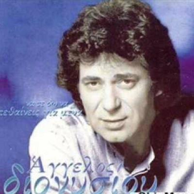 Angelos Dionysiou - Ola Ta Thelo Piso (Album)