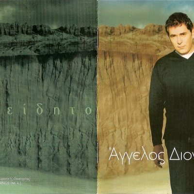 Angelos Dionysiou - Yposinidito