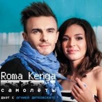 Roma Kenga - Самолёты