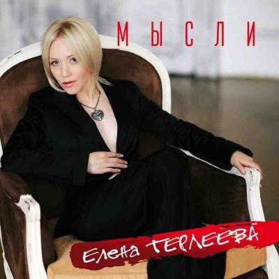 Елена Терлеева - Мысли
