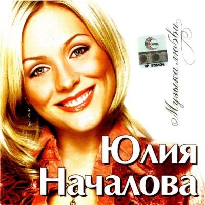 Юлия Началова - Музыка Любви