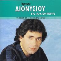 Angelos Dionysiou - Ta Kalitera (Compilation)