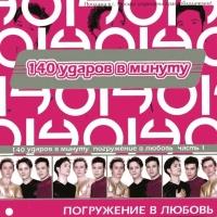 140 Ударов В Минуту - Погружение в любовь (CD1)