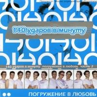 140 Ударов В Минуту - Погружение в любовь (CD2)
