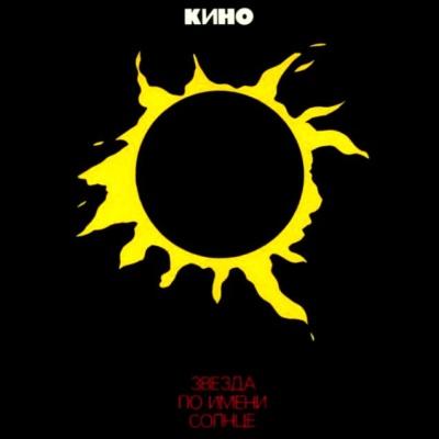 Кино - Звезда по имени Солнце (DJ Vini & Паша Кореец Remix)
