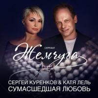 Сергей Куренков - Сумасшедшая Любовь