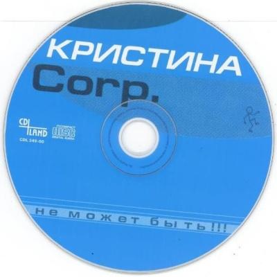 Кристина Corp - Не может быть