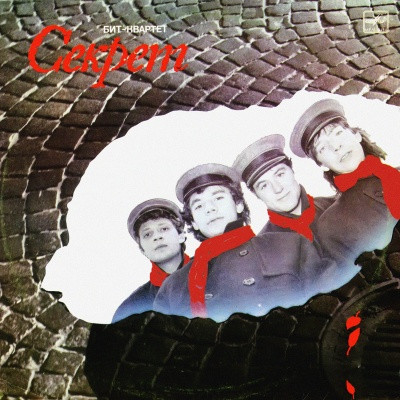 Секрет - Секрет (LP) (Album)