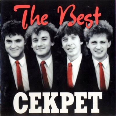 Секрет - The Best (Album)