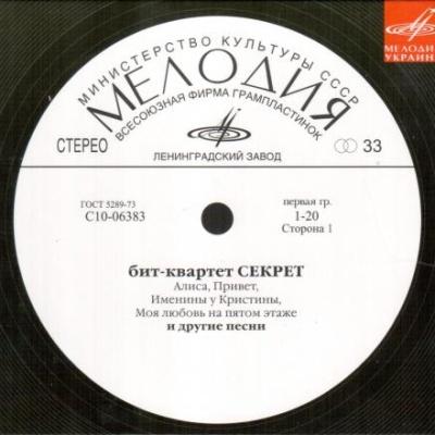Секрет - Серия «Мелодия» : Бит-квартет «Секрет» (Album)