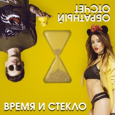 Время и Стекло - Back2Leto