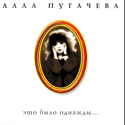Алла Пугачева - Робинзон