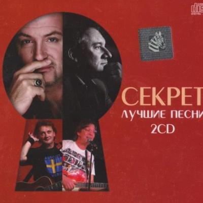 Секрет - Лучшие Песни (CD 2) (Album)