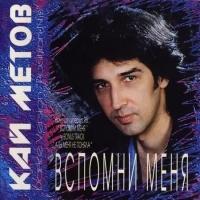 Кай Метов - Так сложились звезды
