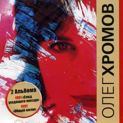 Олег Хромов - След Уходящего Поезда