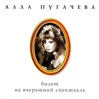 Алла Пугачева - Коллекция. Билет на вчерашний спектакль