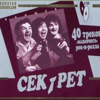 Секрет - Серия «Золотая Коллекция» : 40 Треков Мажорного Рок-н-Ролла [CD 1] (Album)