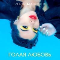 Роза Мажонц - Голая Любовь (Silver Nail Radio Edit)