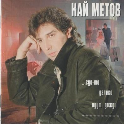 Кай Метов - Где-то далеко идут дожди
