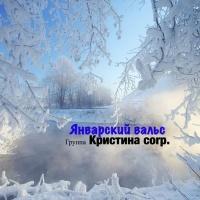 Кристина Corp - Январский вальс