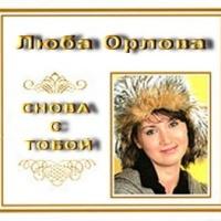 Любовь Орлова - Снова с тобой