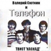 Телефон - Твист-Каскад