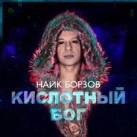Найк Борзов - Кислотный Бог (Single)