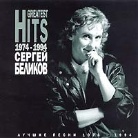 Сергей Беликов - Greatest Hits 1974-1994