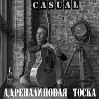 Casual - Адреналиновая тоска