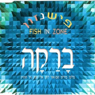 Fish In Zone - Baraka