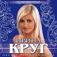 Ирина Круг - Тебе Последняя Любовь